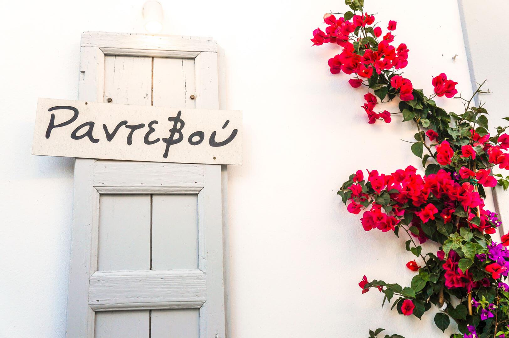 antiparos-greece-la-vie-en-blog-all-rights-reserved-63
